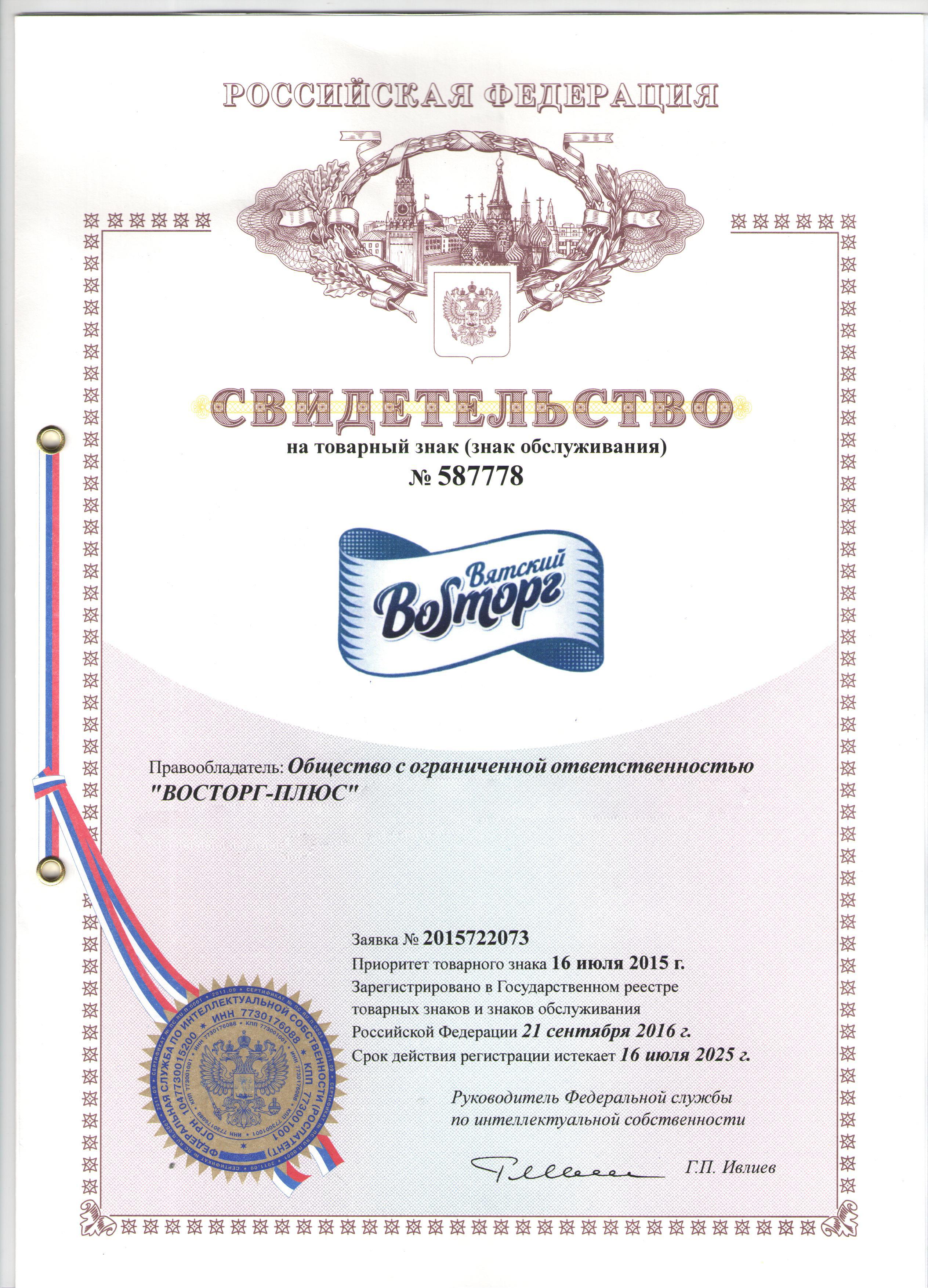 Woppag Kraft,Foods - Бумажные пакеты для